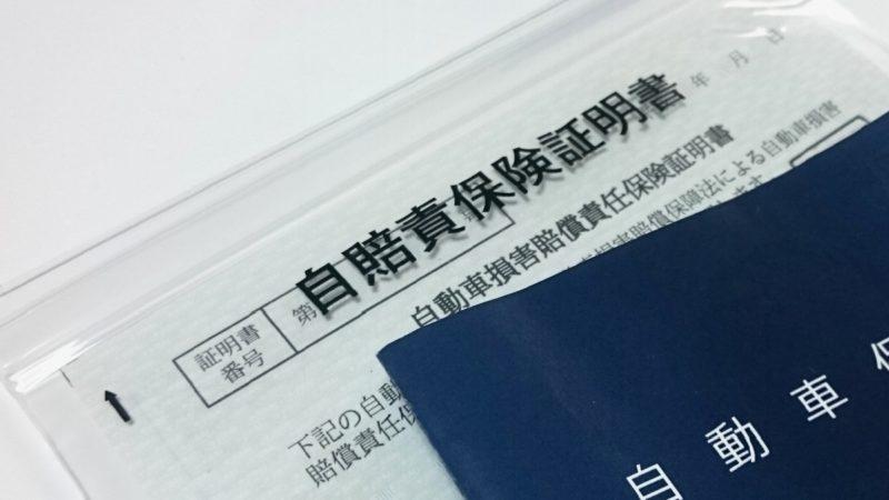 自賠責保険証の画像