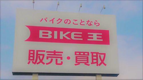 バイク王店舗
