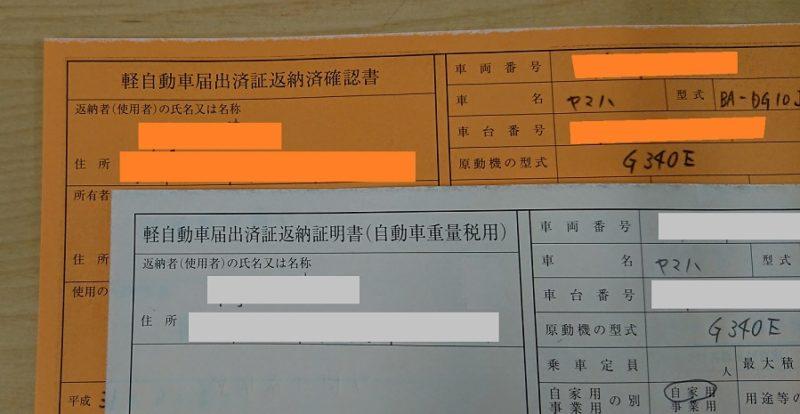 軽自動車届出済証返納確認書と証明書