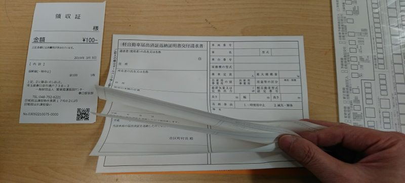 廃車の申請書類(100円)