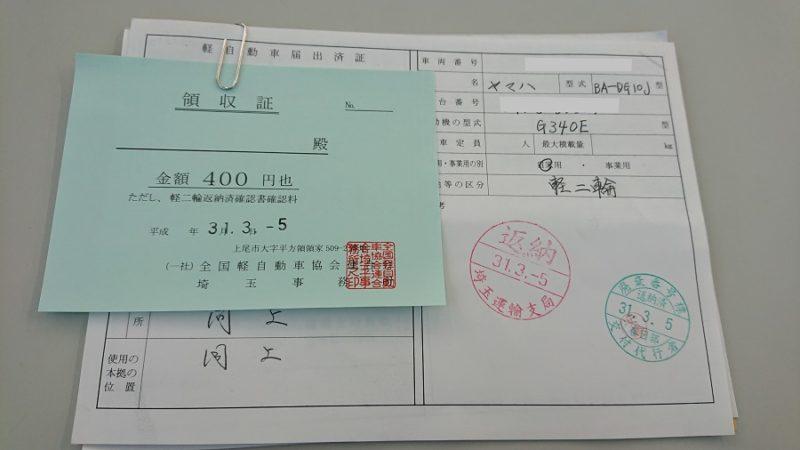 領収書と書類一式