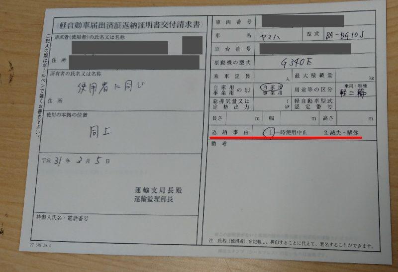 記載済の軽自動車届出済証返納証明書交付請求書