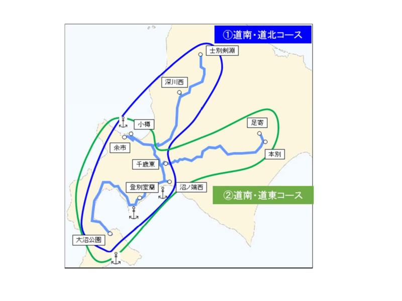 北海道エリアのツーリングプランは2コース
