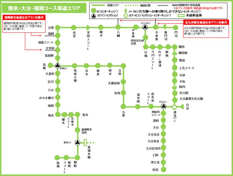 熊本・大分・福岡コース