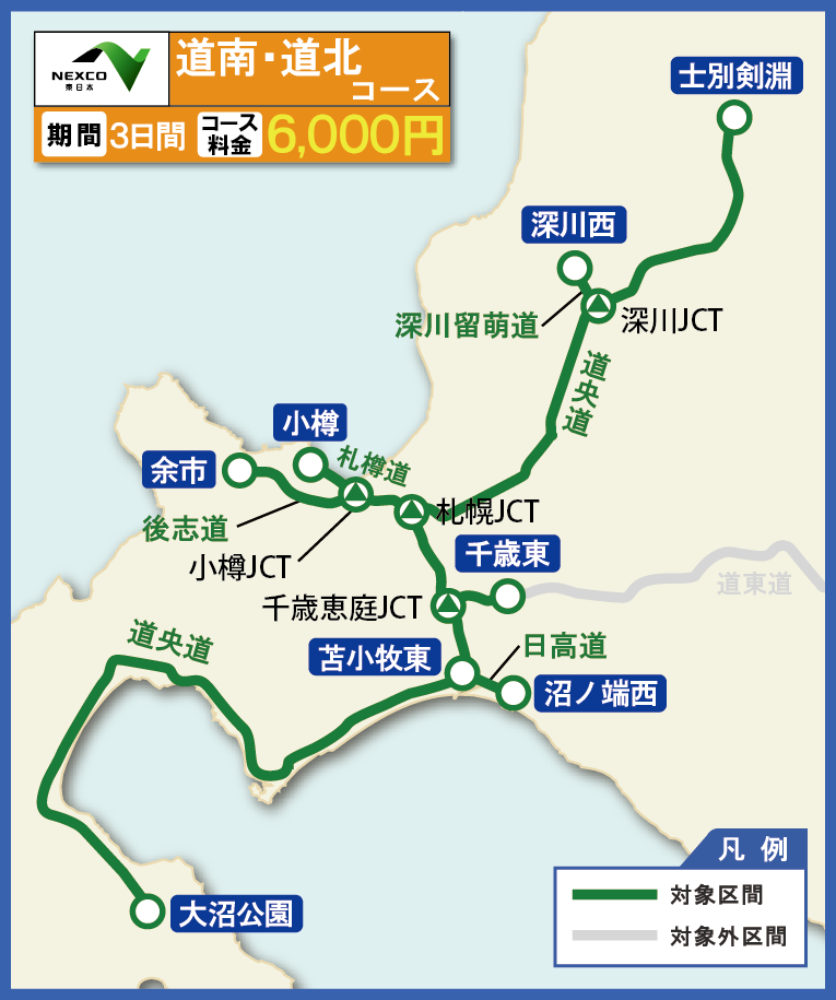 出典:NEXCO西日本