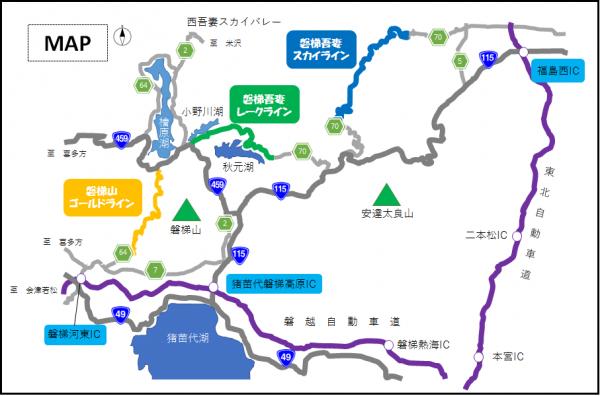 福島観光道路3ルート