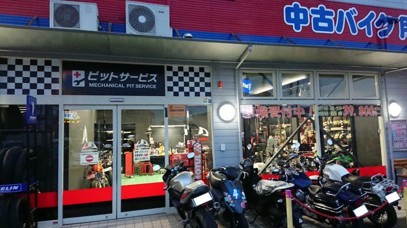 大手バイク用品店での車検