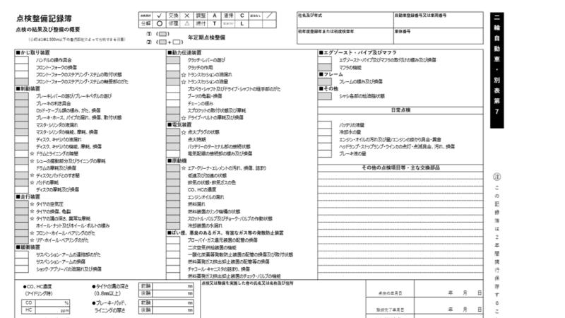 点検整備記録簿の作成も義務