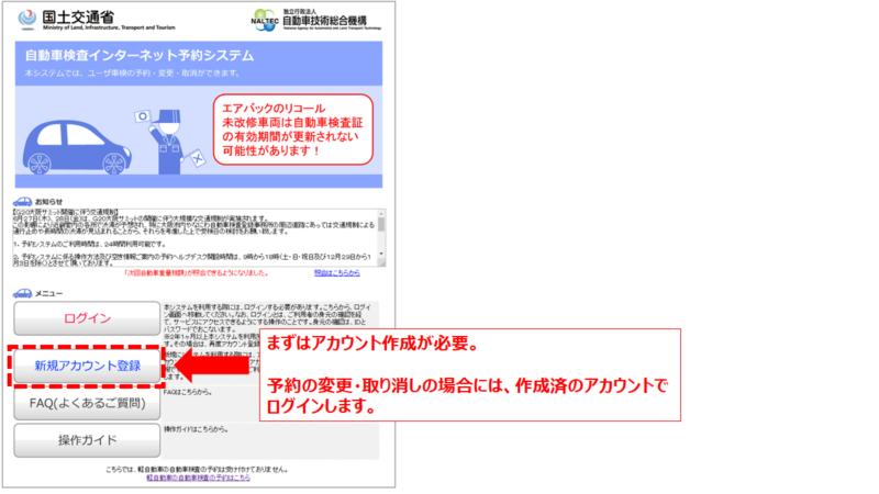 ユーザー車検の新規アカウント登録