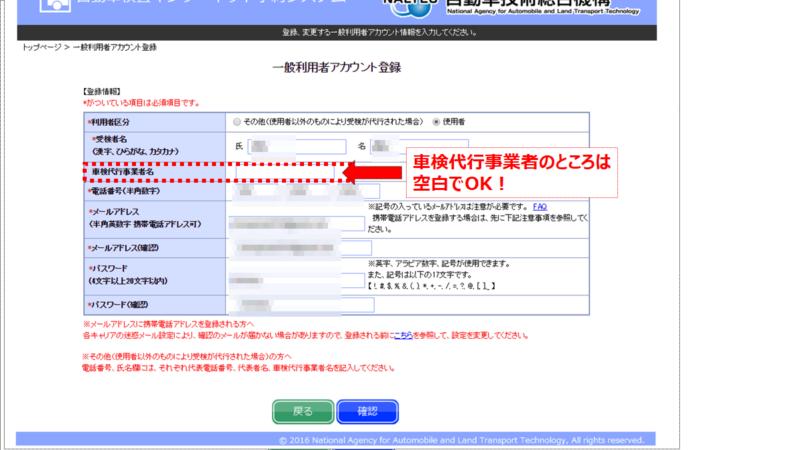 バイクのユーザー車検アカウント登録2