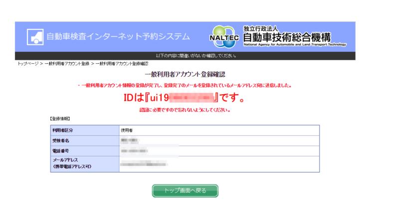 ユーザー車検アカウント仮登録完了