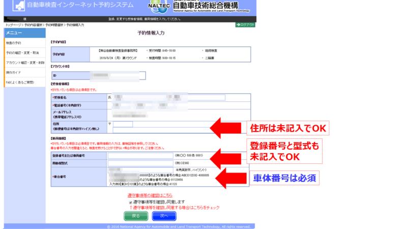 ユーザー車検予約の個人情報入力