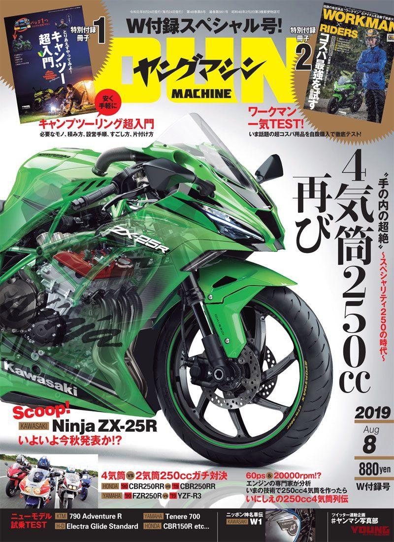カワサキの新型ニンジャZX-25R