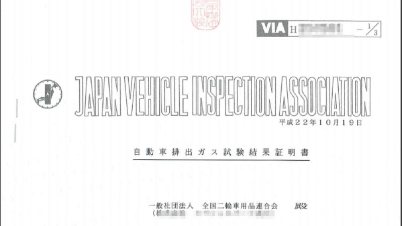 自動車排出ガス試験結果証明書