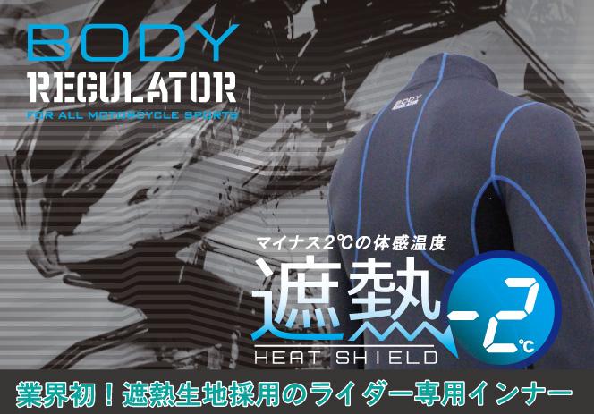 山城 Body regulator