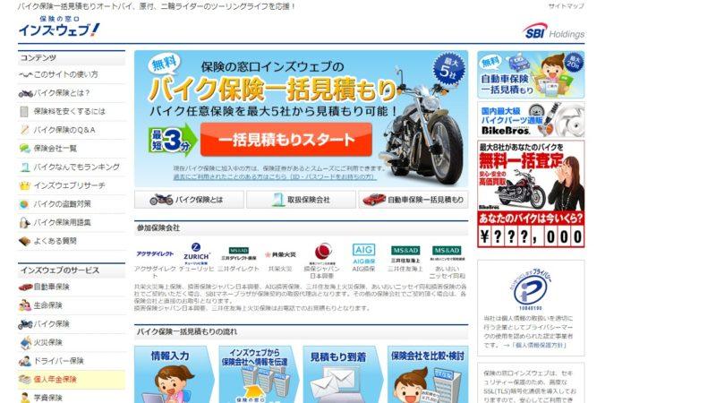 バイク保険の一括見積