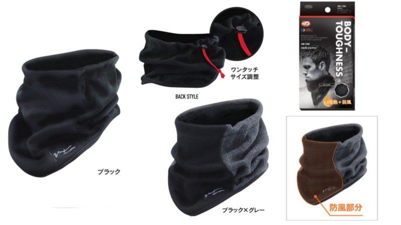 おすすめ②おたふく手袋/発熱防風ネックウォーマーJW-124