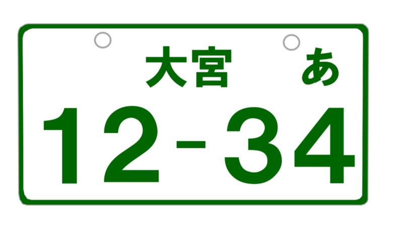 251㏄超の小型二輪は白ナンバーに緑枠