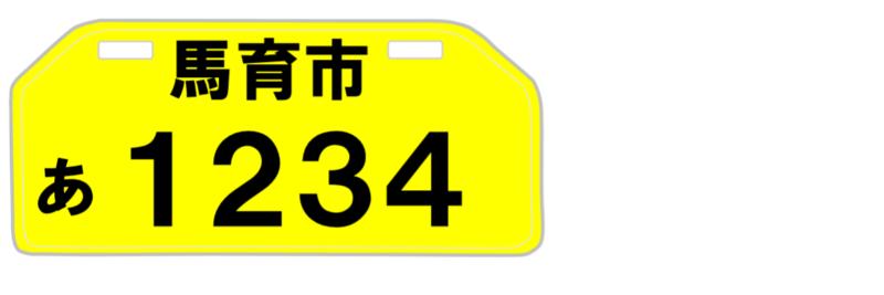 50㏄超~90㏄の原付は黄色ナンバー