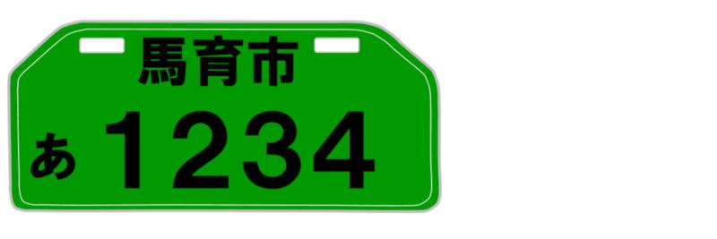 小型特殊自動車は緑ナンバー