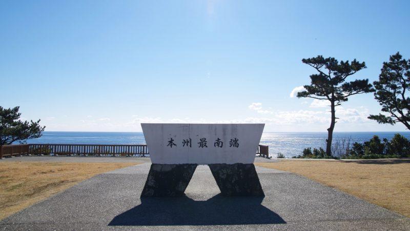 本州最南端訪問証明書(潮岬)が入手できる場所と時間