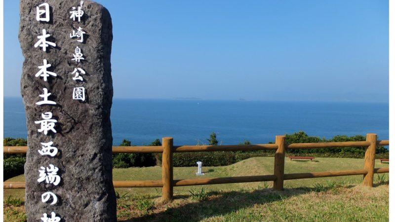 日本本土最西端到達証明書(神崎鼻)が貰える場所と時間