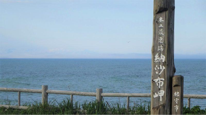日本本土最東端到達証明書(納沙布岬)が貰える場所と時間