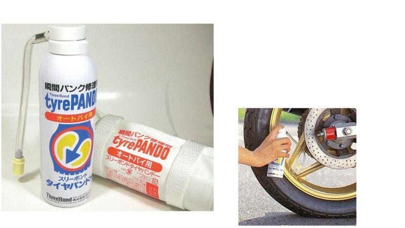 ツーリング時のパンクに応急処置ができる修理剤(チューブ&チューブレス兼用)