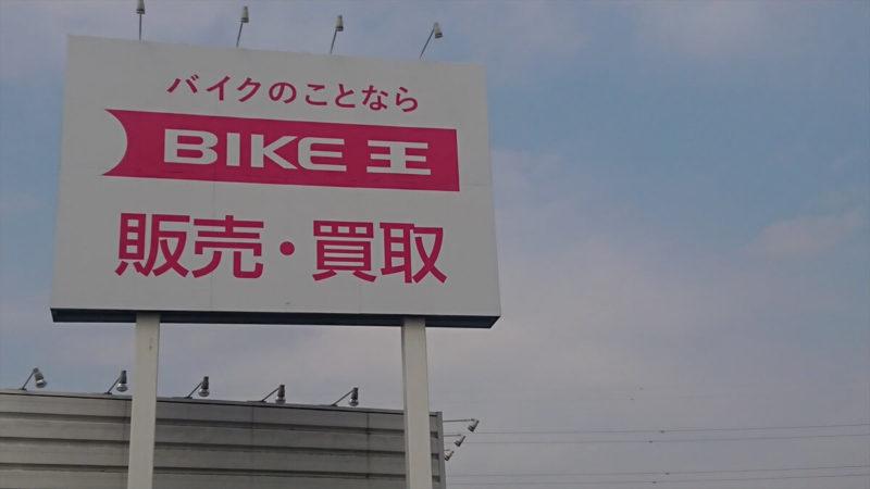 バイクの買取専門店に売るメリット・デメリット