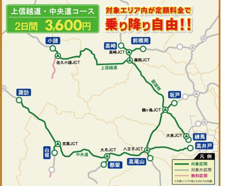 ②上信越道・中央道コース:2日間 3,600円