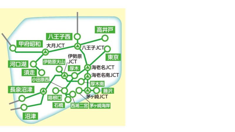 ⑥首都圏 東名・中央道コースミニ:2日間乗り放題 2,500円