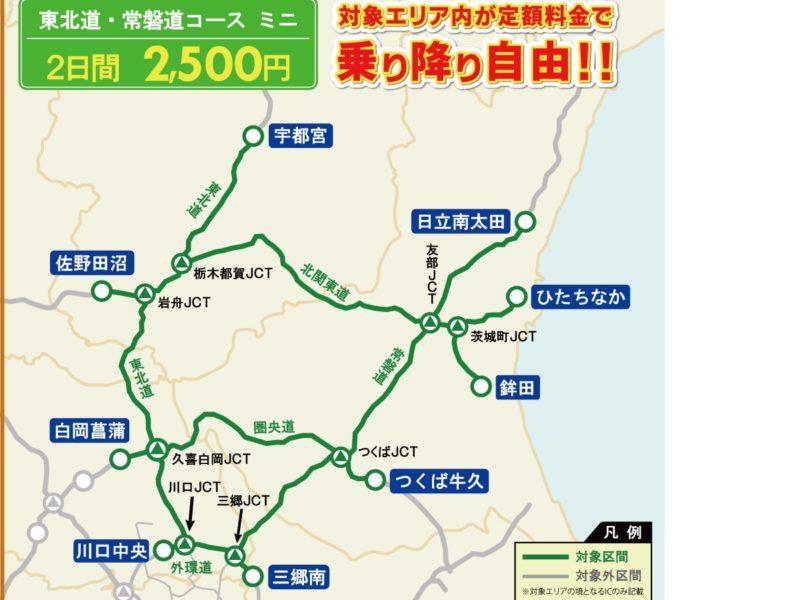 東北道・常磐道コースミニ:2日間 2,500円
