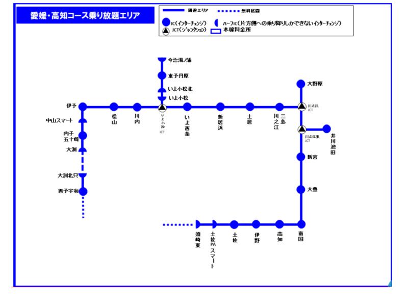 ⑯愛媛・高知コース:2日間乗り放題 3,000円