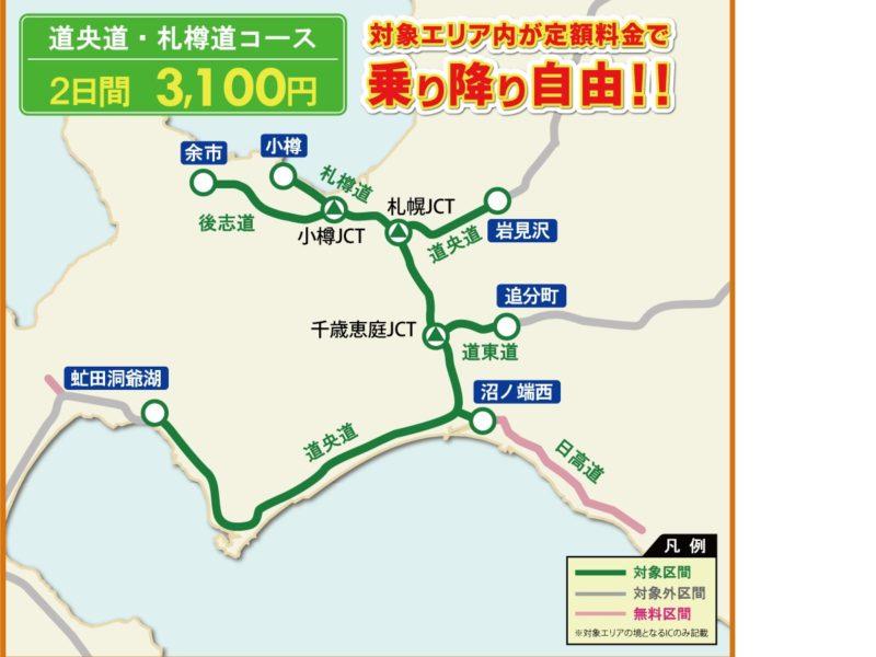 ①道央道・札幌道コース:2日間乗り放題 3,100円
